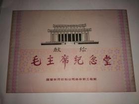献给毛主席纪念堂 画片12张全,其中4张雕刻版全在