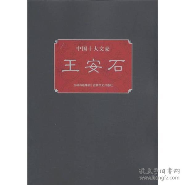 中国十大文豪:王安石