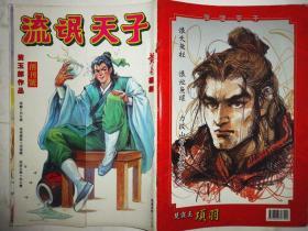 漫画:流氓天子(创刊号)