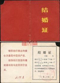"""文革时期【1972年石家庄结婚证】毛泽东语录:领导我们事业的核心力量....""""简介明了,按晚婚规定男28岁、女25岁,撕角,"""