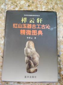 祥云轩红山玉器古工古沁精微图典           (李祥云签赠本)