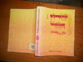藏族历代文学作品选(藏文)