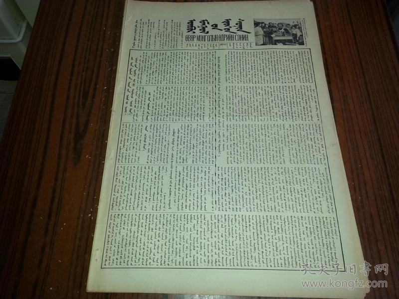 1955年6月24日《内蒙古日报》蒙文版945