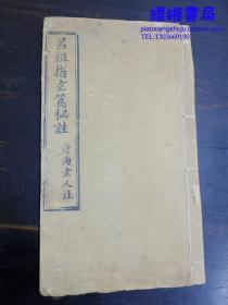 吕祖指玄篇秘注 沧海老人注 线装一册全 木刻 光绪丁亥年重刊