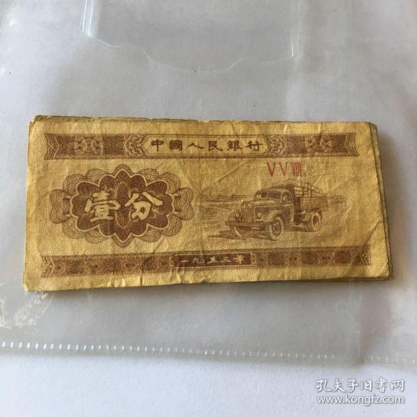 纸分币一分 558