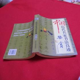 中国历代名家书法真迹鉴赏