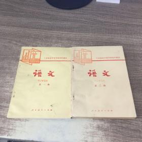 工农业余中等学校初中课本:语文第一、二册