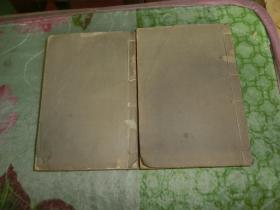 四部备要本《十八家诗钞》 四册 合订为两本 CO