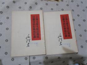 上海太原失陷以后抗日战争的形势和任务