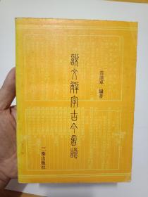 稀缺资料书《说文解字古今音读》----(古代汉语必备工具书)--私藏9品如图