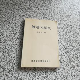 《隋唐工艺史》(平装16开)