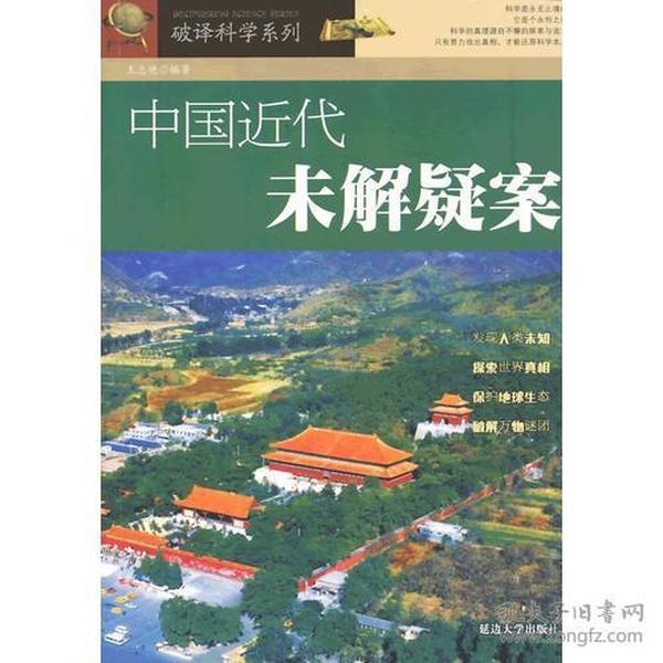 破译科学系列:中国近代未解疑案