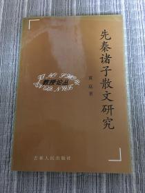 先素诸子散文研究[教授论丛、仅印1000册]一版一印