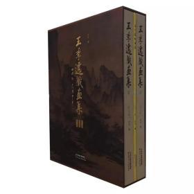 王季遷藏畫集(全三冊)