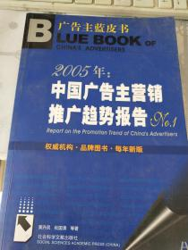 2005年:中国广告主营销推广趋势报告.No.1(附光盘)