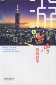 游台湾必备手册
