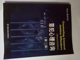 罪犯心理咨询(第2版.)