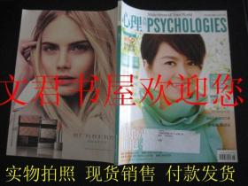 《心理月刊》2013年6月号总第83期
