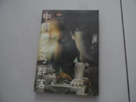 中国的乞丐群落