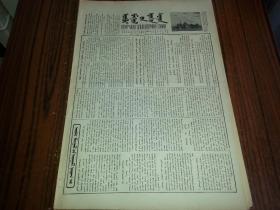1955年6月25日《内蒙古日报》蒙文版946