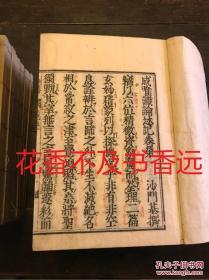 成唯识论述记  二十一卷 全20册  1655年版