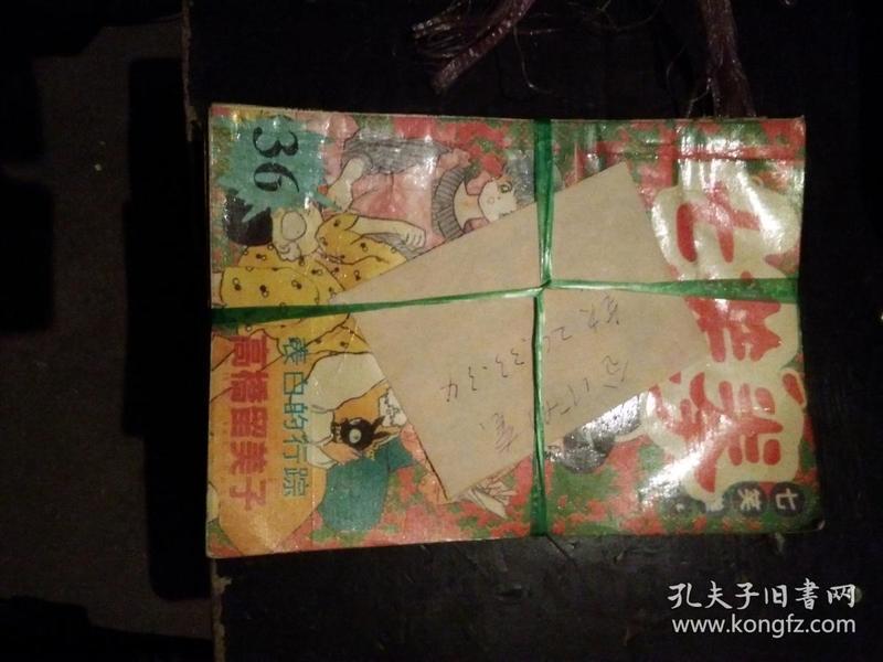 卡通连环画:七笑拳(21-36.共16册)一套.缺24.33.34,共3本。13本合售