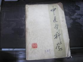 中医内科学(77年一版一印)海量方剂 近9