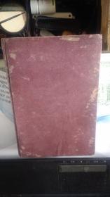 (國語詳解) 日本口語文法 ( 康德9年 1942年出版)