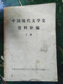 中国现代文学史资料补编  上册