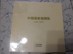中国国家围棋队  1960一2010