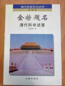 金榜题名——清代科举述要(清代社会文化丛书·典制卷)
