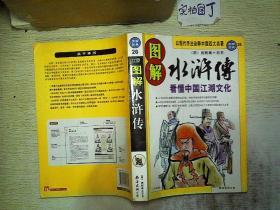 图解水浒传:看懂中国江湖文化