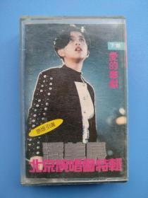 磁带 : 潘美辰北京演唱会特辑(下)(己试听)