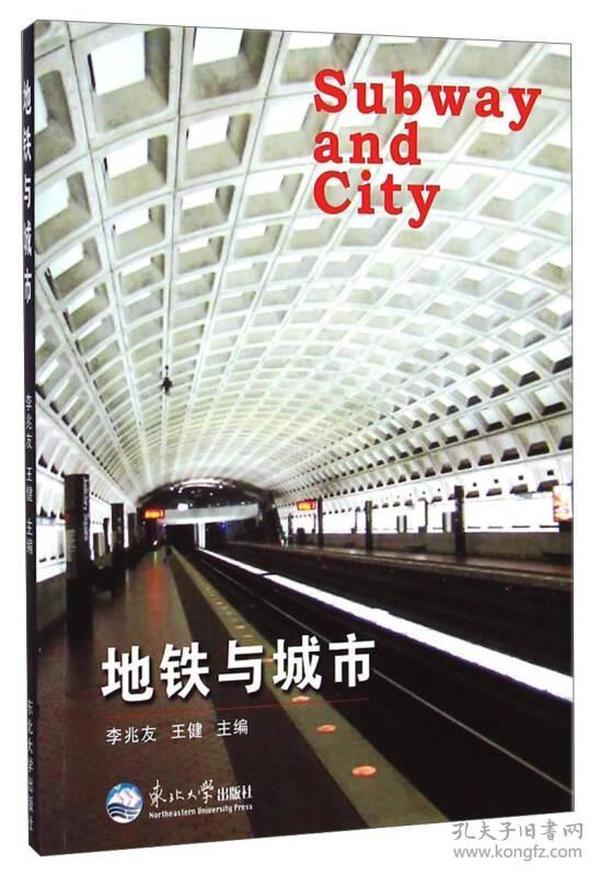 地铁与城市