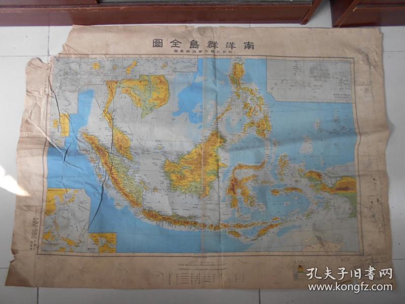 民国35年【南洋群岛全图】中国地理研究所,尺寸:104×75.5厘米