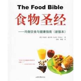 食物圣经--均衡饮食与健康指南