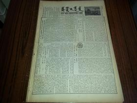 1955年6月26日《内蒙古日报》蒙文版947