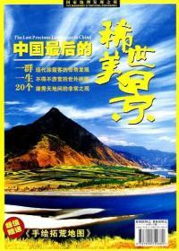 中国最后的稀世美景