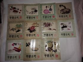 中国小吃(上海风味、北京风味、天津风味、四川风味、浙江风味、江苏风味、福建风味、安徽风味、湖北风味、湖南风味、陕西风味)11册合售