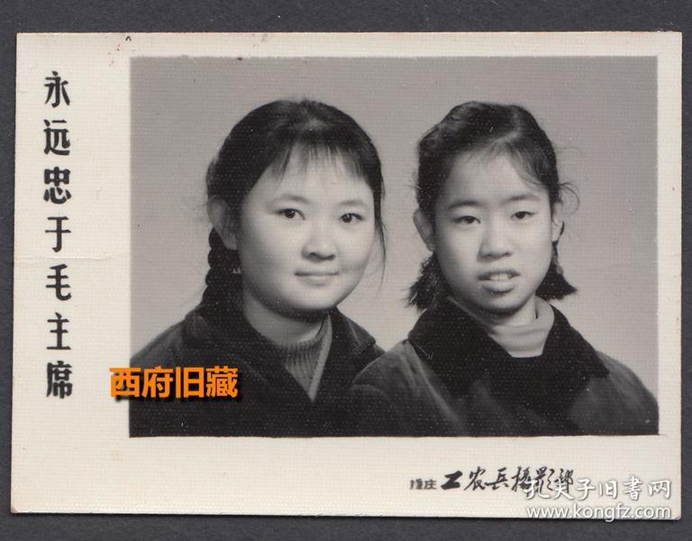 文革老照片,永远忠于毛主席,两个可爱的小女孩,重庆工农兵摄影部