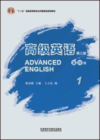 正版舊書二手高級英語1第三版重排版 張漢熙 王立禮 外語教學與研究出版社有筆記