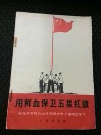 《用鲜血保卫五星红旗——向毛泽东时代的外交战士赵小寿同志学习》有插图