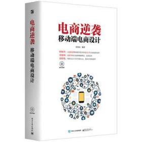 电商逆袭 移动端电商设计(全彩)