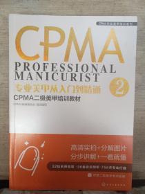 CPMA专业美甲培训系列--专业美甲从入门到精通:CPMA二级美甲培训教材2(2018.8一版一印)