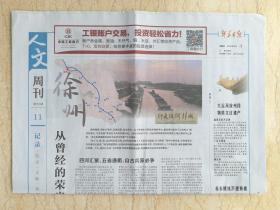 《新华日报》2018.8.3人文周刊第52期【行走运河11城--徐州 从曾经的荣光走向辉煌的未来】