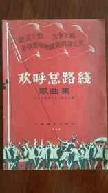 大跃进史料:1958上海音乐版《歌唱总路线歌曲集》《欢呼总路线歌曲集》
