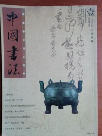 中国书法2002.12