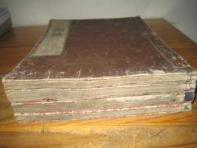 和刻本 《论语》 4册全