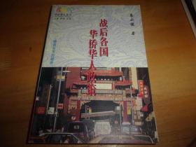 战后各国华侨华人政策---廖小健签赠本