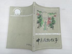 中岳风物故事 —河南民间故事丛书之四